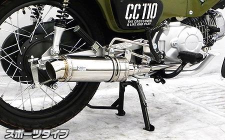 クロスカブ110(2BJ-JA45) ロイヤルマフラー スポーツタイプ ステンレス ウイルズウィン(WirusWin)