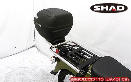 スーパーカブ50(2BH-AA09) SHAD製リアボックス付きダブルリアキャリア ウイルズウィン(WirusWin)