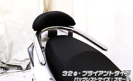 シグナスX(3型)SE44J(1YP) バックレスト付 32φタンデムバー Lバージョン ブライアントタイプ バックレストサイズ スモール ウイルズウィン(WirusWin)