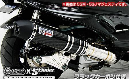 シグナスX(2型)台湾仕様 O2センサー装着車 ビートイットマフラー ブラックカーボン仕様 ウイルズウィン(WirusWin)