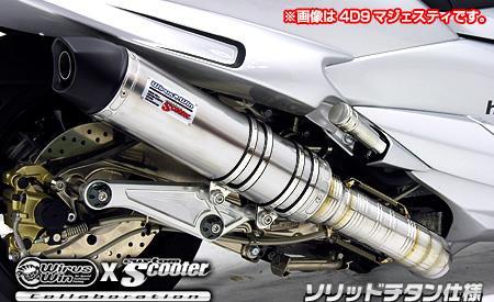 シグナスX(3型)SE44J(1YP) ビートイットマフラー ソリッドチタン仕様 ウイルズウィン(WirusWin)