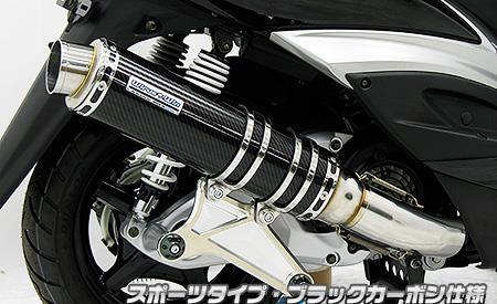 シグナスX(3型)SE44J(1YP) アルティメットマフラー スポーツタイプ ブラックカーボン仕様 ウイルズウィン(WirusWin)