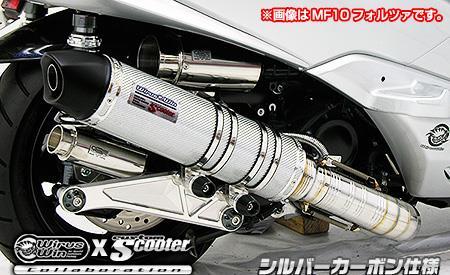 シグナスX(3型)台湾 SE465-1MS(O2センサー装着車) ビートイットマフラー シルバーカーボン仕様 ウイルズウィン(WirusWin)