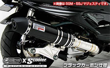 マジェスティS(2BK-SG52J) ビートイットマフラー ブラックカーボン仕様 ウイルズウィン(WirusWin)