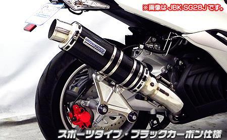 マジェスティS(2BK-SG52J) アルティメットマフラー スポーツタイプ ブラックカーボン仕様 ウイルズウィン(WirusWin)
