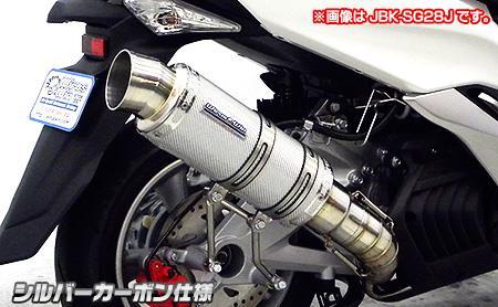 マジェスティS(2BK-SG52J) プレミアムマフラー シルバーカーボン仕様 ウイルズウィン(WirusWin)