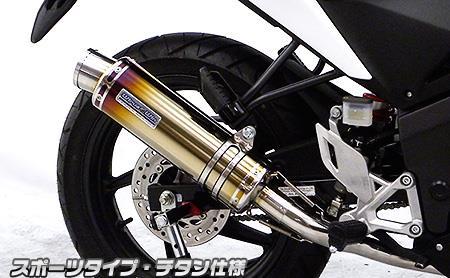 CBR125R(EBJ-JC50) ダイナミックマフラー フルエキゾースト スポーツタイプ チタン ウイルズウィン(WirusWin)