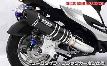 シグナスX(CYGNUS-X)5型 アルティメットマフラー ブラックカーボン仕様 ユーロタイプ ウイルズウィン(WirusWin)