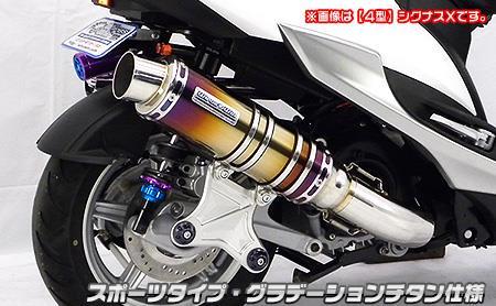 シグナスX(CYGNUS-X)5型 アルティメットマフラー グラデーションチタン仕様 スポーツタイプ ウイルズウィン(WirusWin)