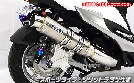シグナスX(CYGNUS-X)5型 アルティメットマフラー ソリッドチタン仕様 スポーツタイプ ウイルズウィン(WirusWin)