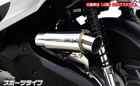 シグナスX(CYGNUS-X)5型 サイレンサー型エアクリーナーキット スポーツタイプ ウイルズウィン(WirusWin)