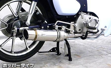 スーパーカブC125(2BJ-JA48) ロイヤルマフラー ポッパータイプ ステンレス ウイルズウィン(WirusWin)