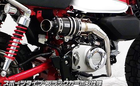 モンキー125(2BJ-JB02) アップマフラー スポーツタイプ ブラックカーボン仕様 ウイルズウィン(WirusWin)