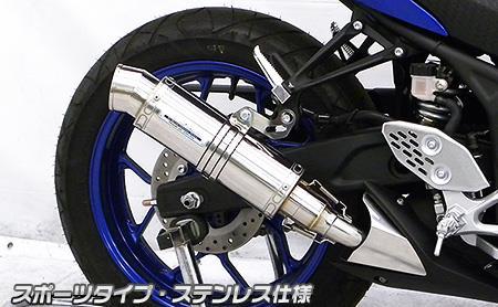 YZF-R3(2BL-RH13J) スリップオンマフラー スポーツタイプ ステンレス(ヒートガード-ブラック仕上) ウイルズウィン(WirusWin)
