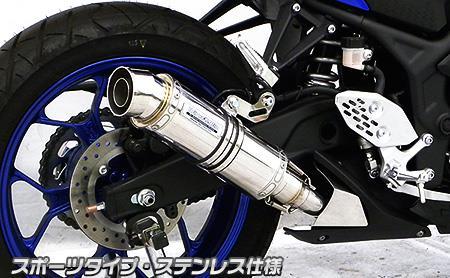MT-03(2BL-RH13J) スリップオンマフラー スポーツタイプ ステンレス(ヒートガード-ポリッシュ仕上げ) ウイルズウィン(WirusWin)