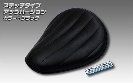 CB400SS(BC-NC41) ソロシートキットアップバージョン ステッチタイプ ブラック ウイルズウィン(WirusWin)