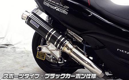 フォルツァSi MF12(FORZA) アルティメットマフラー ブラックカーボン仕様 ウイルズウィン(WirusWin)