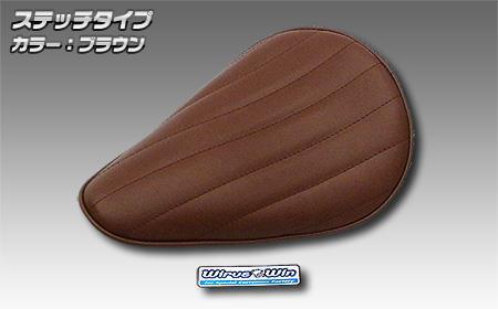 カブ50(PGM-FI車) ロングノーズソロシートキット ステッチタイプ ブラウン ウイルズウィン(WirusWin)