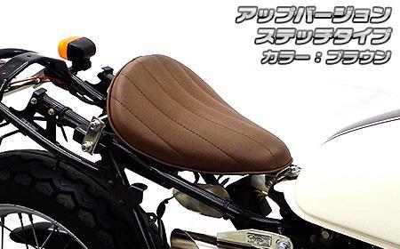 CB223S(JBK-MC40) ソロシートキット アップバージョン ステッチタイプ ブラウン ウイルズウィン(WirusWin)