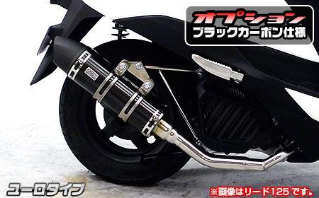 Sh mode(モード)EBJ-JF51 ロイヤルマフラー ユーロタイプ ブラックカーボン仕様 ウイルズウィン(WirusWin)