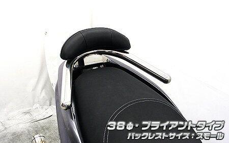 トリシティ155(TRICITY155)2BK-SG50J バックレスト付 38φタンデムバー ブライアントタイプ バックレスト スモールサイズ ウイルズウィン(WirusWin)