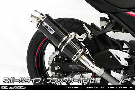 Ninja250(ニンジャ250)2BK-EX250P スリップオンマフラー スポーツタイプ ブラックカーボン仕様 ウイルズウィン(WirusWin)