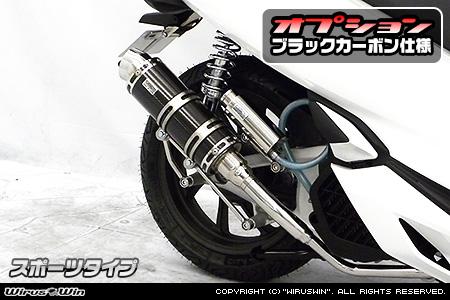 PCX150(2BK-KF30) ロイヤルマフラー スポーツタイプ ブラックカーボン仕様 ウイルズウィン(WirusWin)