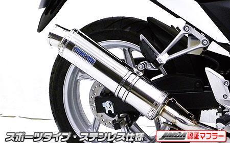 CBR250R(JBK-MC41)11~13年 ダイナミックマフラー スポーツタイプ フルエキ ステンレス JMCA認証 ウイルズウィン(WirusWin)