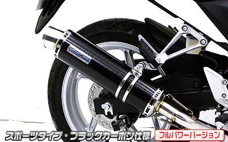 CBR250R(JBK-MC41)11~13年 ダイナミックマフラー スポーツタイプ フルエキ ブラックカーボン(フルパワーバージョン) ウイルズウィン(WirusWin)