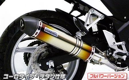 CBR250R(JBK-MC41)11~13年 ダイナミックマフラー ユーロタイプ フルエキ チタン(フルパワーバージョン) ウイルズウィン(WirusWin)