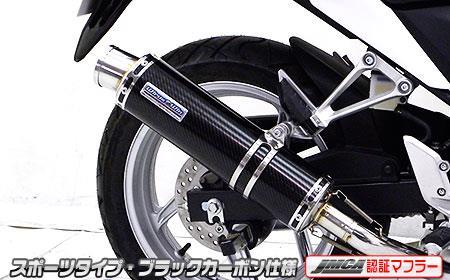 CBR250R(JBK-MC41)11~13年 スリップオンマフラー スポーツタイプ ブラックカーボン JMCA認証 ウイルズウィン(WirusWin)