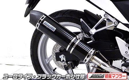CBR250R(JBK-MC41)11~13年 スリップオンマフラー ユーロタイプ ブラックカーボン JMCA認証 ウイルズウィン(WirusWin)