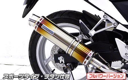 CBR250R(JBK-MC41)11~13年 スリップオンマフラー スポーツタイプ チタン (フルパワーバージョン) ウイルズウィン(WirusWin)
