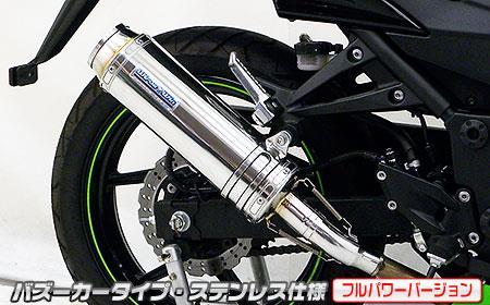 Ninja250R(ニンジャ)JBK-EX250K スリップオンマフラー バズーカータイプ ステンレス(フルパワーバージョン) ウイルズウィン(WirusWin)