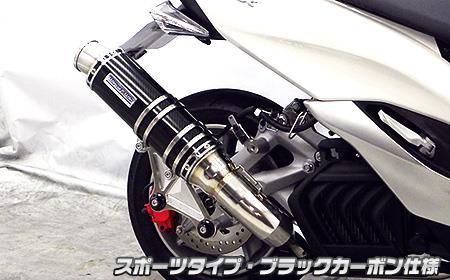 マジェスティS(MAJESTY)SG28J アルティメットマフラー スポーツタイプ ブラックカーボン仕様 ウイルズウィン(WirusWin)