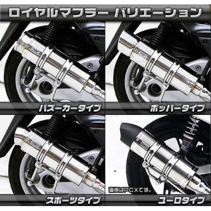 シグナスX(1型)国内SE12J ロイヤルマフラー ポッパータイプ ブラックカーボン仕様 ウイルズウィン(WirusWin)