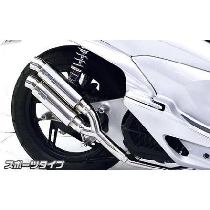 アトミックツインマフラー スポーツタイプ ウイルズウィン(WirusWin) PCX125(eSPエンジンモデル用)