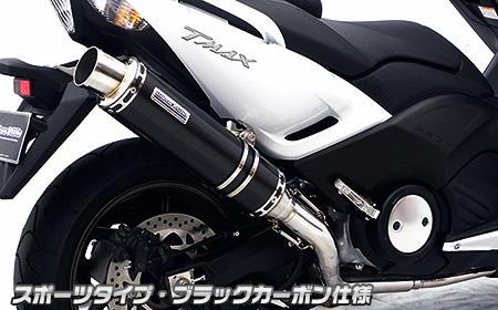 TMAX530 ダイナミックマフラー スポーツタイプ ブラックカーボン仕様(フルパワーバージョン) ウイルズウィン(WirusWin)