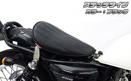 ST250 ロングノーズソロシートキット ステッチタイプ ブラック ウイルズウィン(WirusWin)