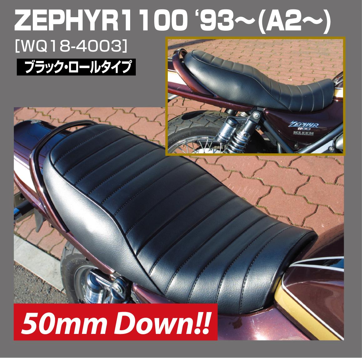 ゼファー1100(93年~) カスタムシート ロール・ブラック 50mmダウン WORKS QUALITY(ワークスクオリティ)