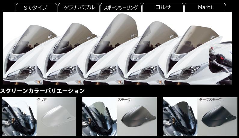 ZX-10R ABS(16年) スクリーン ダブルバブル スモーク ゼログラビティ(ZERO GRAVITY)
