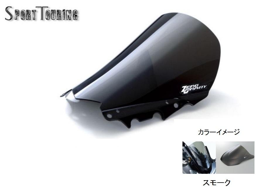 YZF-R25(ABS可)15年 スクリーン スポーツツーリング スモーク ゼログラビティ(ZERO GRAVITY)