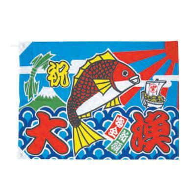 大漁旗 祝 大漁 安全祈願 007001006 100×150cm K26-21B