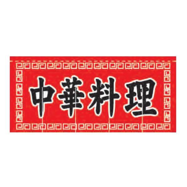 関西風のれん 中華料理 004010008 80×175cm(5巾) K18-14-5