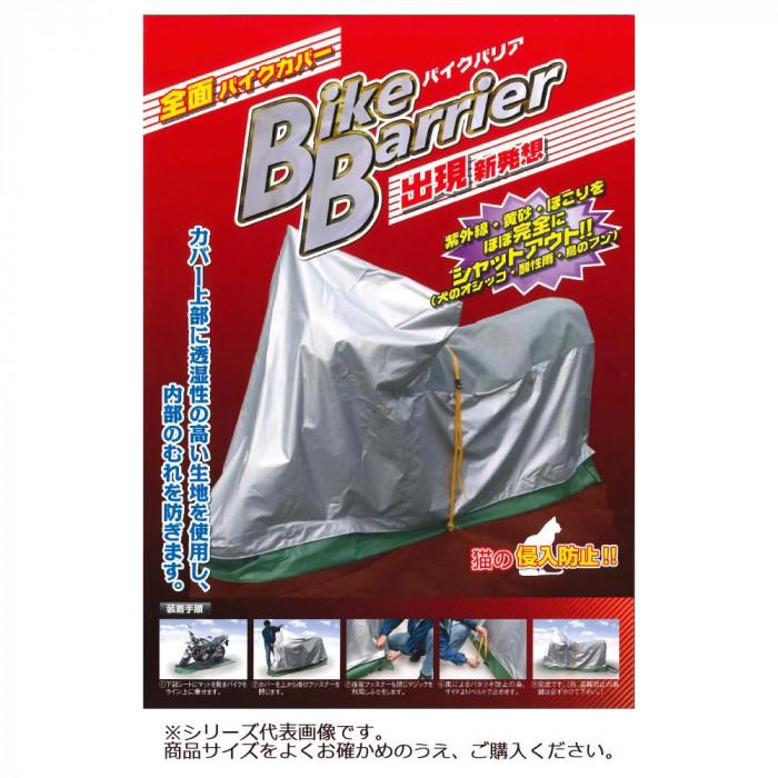 平山産業 バイクカバー バイクバリア 1型