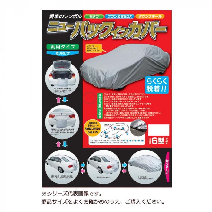 平山産業 車用カバー ニューパックインカバー 4型