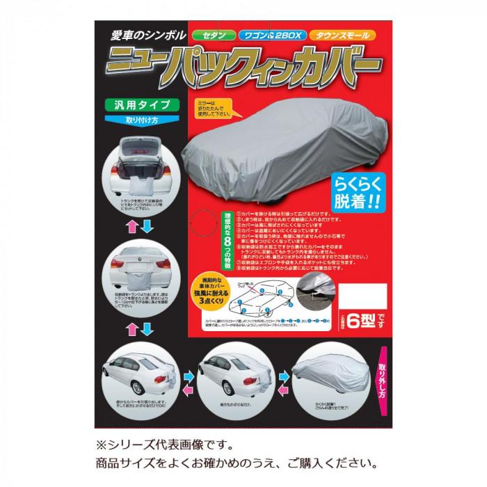 平山産業 車用カバー ニューパックインカバー 5型