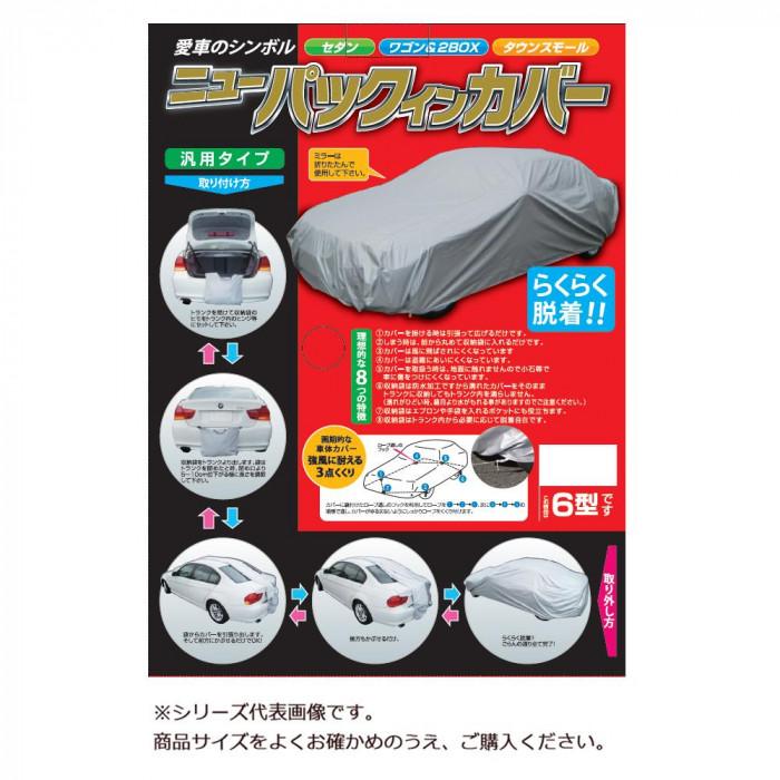 平山産業 車用カバー ニューパックインカバー タウンスモール2型