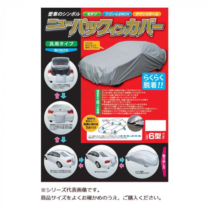 平山産業 車用カバー ニューパックインカバー ワゴン3型
