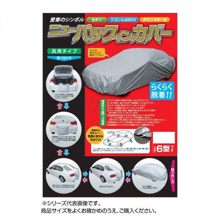 平山産業 車用カバー ニューパックインカバー ワゴン4型